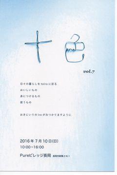 2016.7十色dm.jpeg